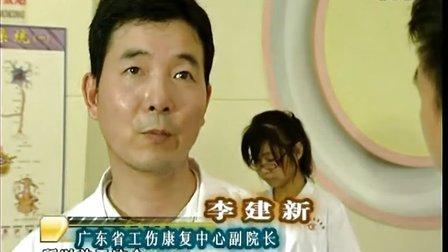 骨创康复的访谈——专访中心副院长李建新