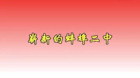 震兴二中(2013年7月25日)