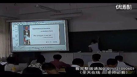 漳州一中(执教:孙碧娟) 高中英语福建省新课程省级公开课观.