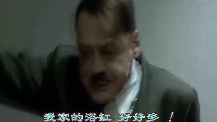 元首怒唱《我爱洗澡》
