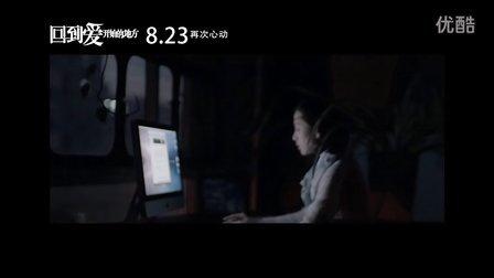 电影《回到爱开始的地方》片尾曲《爱的季节》mv