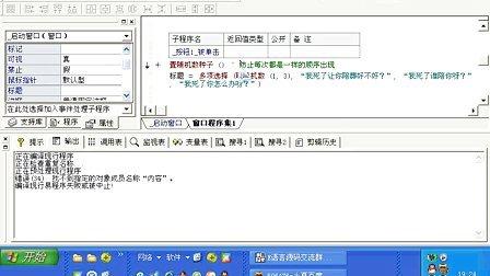 易语言常用的代码