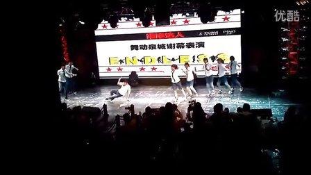 新学员街舞 endless