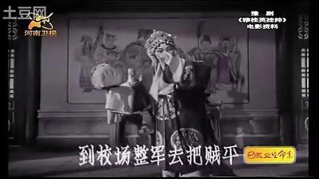 豫剧电影《穆桂英挂帅》