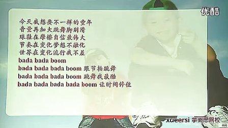 学而思小学英语口语五级(3)七嘴八舌聊音乐第三段