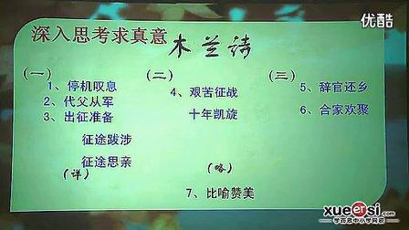 10初一下册《木兰诗》04