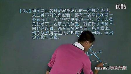 (2)直线、射线、线段例6-例7
