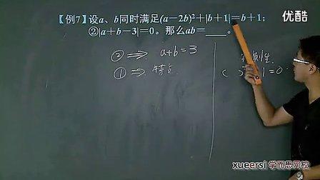 (3)乘方与科学计数法例6-例8