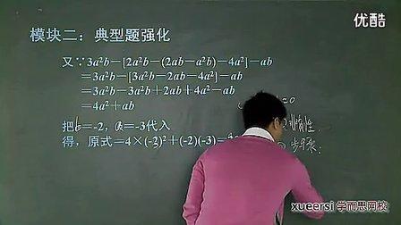 (2)整式的加减例3-例5