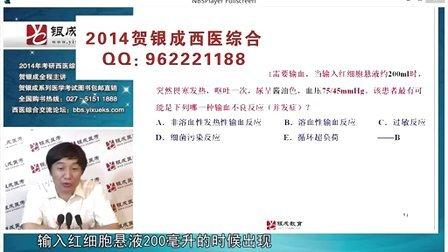 2014,15年贺银成考研西医综合强化班冲刺班病理学10