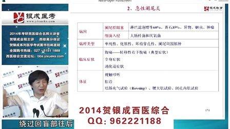 2014,15年贺银成考研西医综合强化班冲刺班病理学12