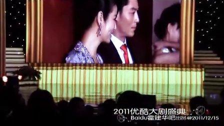 12.15优酷大剧盛典霍建华入场