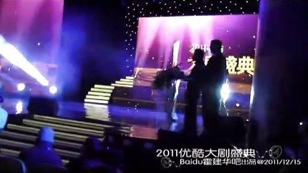 12.15优酷大剧盛典霍建华领奖(3分钟)