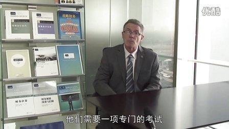 IMA高级副总裁谈美国注册管理会计师认证考试命题