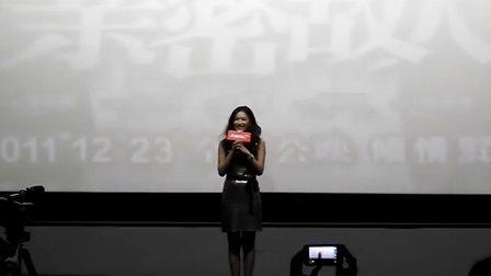 20111218【亲密敌人】首映明星见面会-老徐