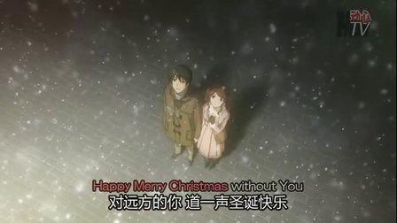 【动新2011年圣诞主题MTV】【Merry Christmas without You】