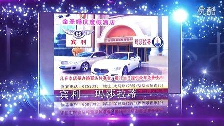 烟台金圣婚庆度假酒店企业宣传