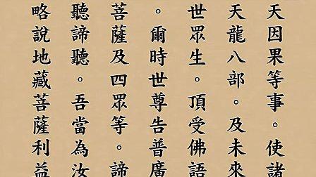 地藏菩萨本愿经诵读(字幕)