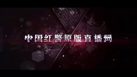 红色警戒1.006比赛宣传片头