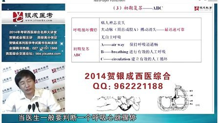 2014,15年贺银成考研西医综合强化班冲刺班病理学11