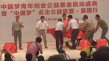 """20130830陈光标发起""""中国梦青年创业公益基金"""""""