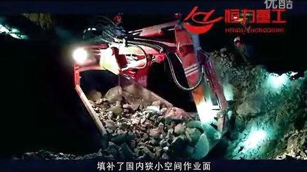 恒力矿用扒渣机、井下铲运机,矿用扒渣机官方视频
