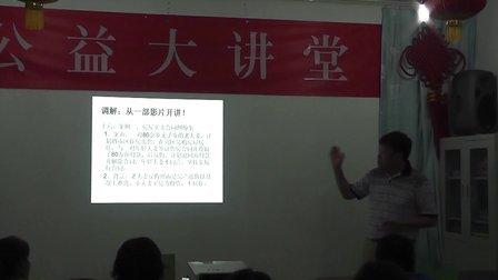公益大讲堂北京公益服务发展促进会讲座