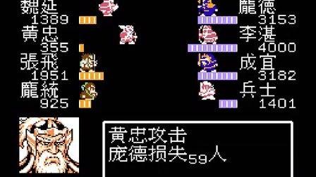 【微妮实况】童年经典FC吞食天地2孔明传(17)