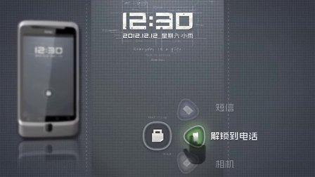 手机UI宣传片(最终效果)
