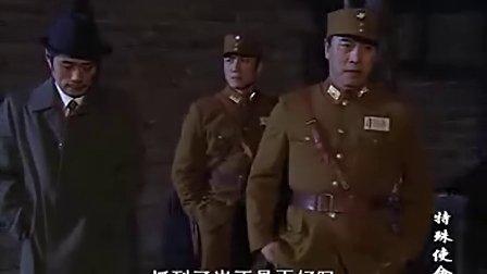 特殊使命02