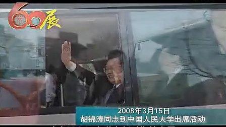 中国人民大学命名组建60周年成就展