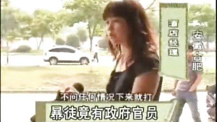 合肥官员暴打服务员视频完整版