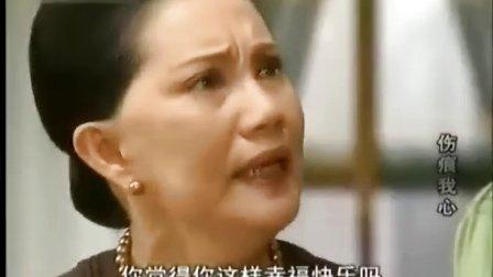 泰剧[伤痕我心]国语配音版第6集