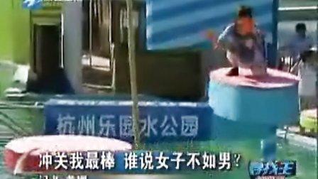 浙江卫视 寻找王 冲关我最棒 谁说女子不如男