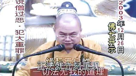 说僧过恶 犯重大罪01 慧律法师