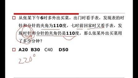 916袁东之钟表问题