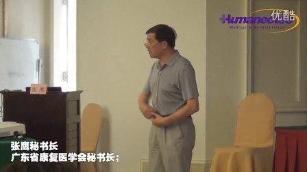 广东省康复医学会作业治疗师专业委员会2013年会