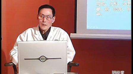 明经堂纪晓平专家讲座——九种体质养生:阴虚体质