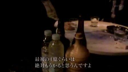 [纪录片]黑道资金侵蚀日本社会的黑钱