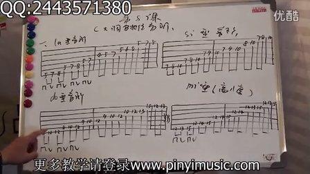 电吉他入门视频教程8