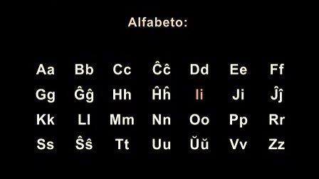 世界语字母表