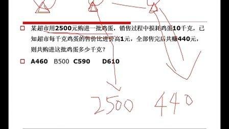 918袁东之秒杀技巧
