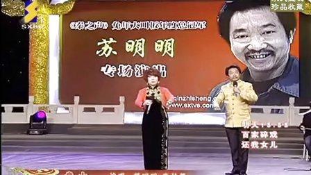 秦之声《苏明明专场演唱会》下集 兔年大叫板冠军苏明明夫妻联袂演出