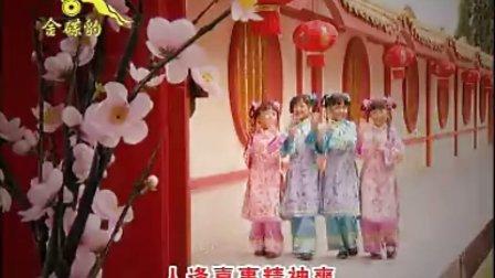 2009年新年歌曲-小甜甜贺岁
