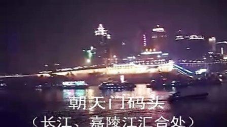 重庆夜色音乐风光片