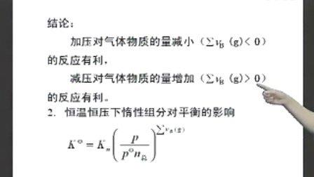 物理化学-天津大学5-4[www.aixueren.com]