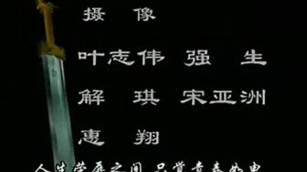 凤在江湖片头曲.flv