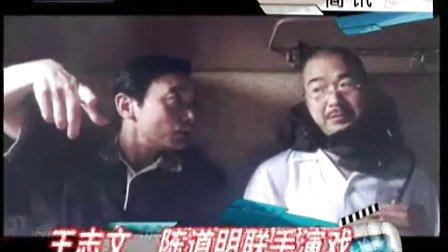 王志文陈道明出演新版《手机》