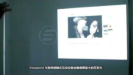 松雷Viewpoint非接触式互动视窗系统