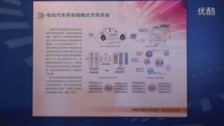 北京科博会34